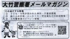 大竹警察署メールマガジン
