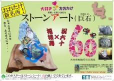 市制施行60周年記念ポスター