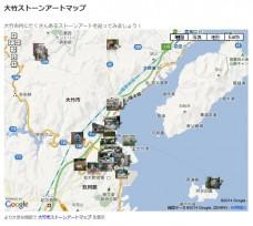 大竹ストーンアートマップ